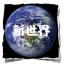 スクリーンショット 2013-09-06 4.19.25