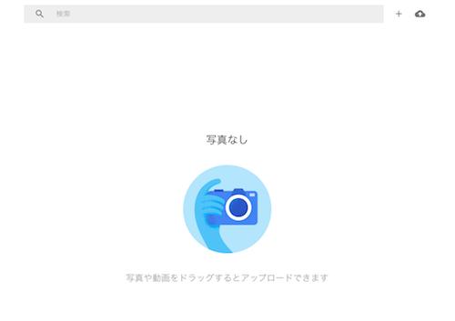 Google フォトズ 5