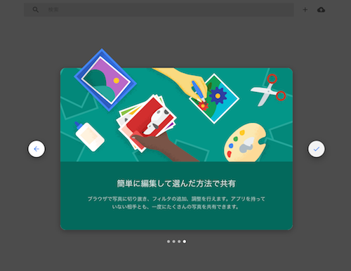 Google フォトズ 4