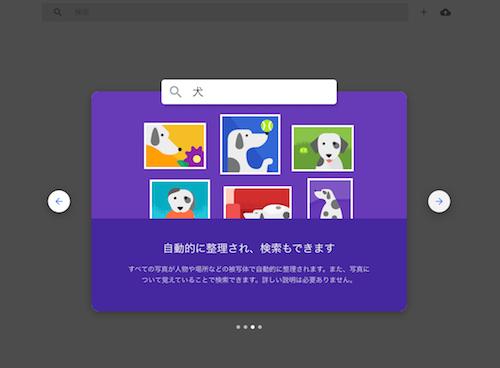 Google フォトズ 3