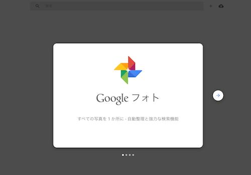 Google フォトズ 1