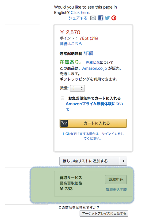 Amazonの買取表示
